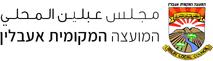 موقع مجلس عبلين المحلي לוגו