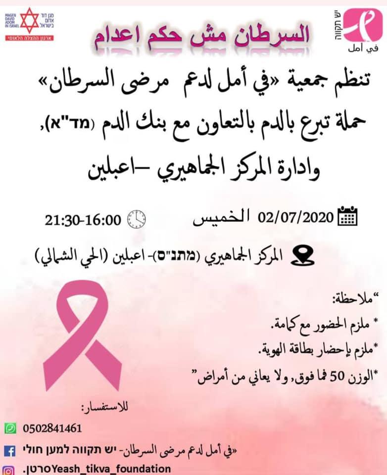 حملة تبرع بالدم - مجلس عبلين المحلي