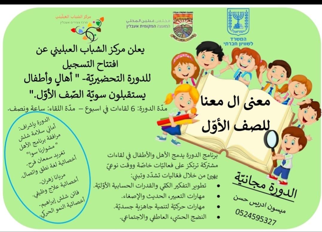 افتتاح التسجيل للدورة التحضيرية اهالي واطفال يستقبلن الصف الاول